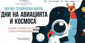 """Вход за научно-техническия форум """"Дни на авиацията и космоса"""" - на 30 Ноември или 1 Декември"""
