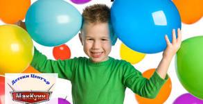 Рожден ден за до 10 деца! 2 часа парти с аниматор, меню и украса