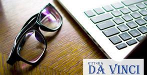 Диоптрични очила с рамка по избор и стъкла за работа с компютър, плюс преглед от офталмолог