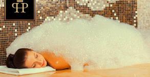 Цял ден ползване на термална зона - без или със пилинг или масаж по избор