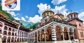 Еднодневна екскурзия до Рилски манастир и Благоевград на 21 Юни