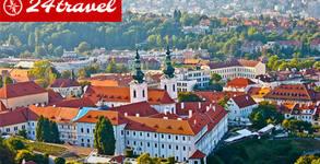 Екскурзия до Прага през Април или Май! 2 нощувки със закуски, плюс самолетен билет и възможност за Дрезден и Карлови Вари
