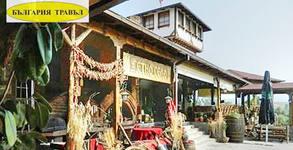 Екскурзия до Македония! Нощувка със закуска и вечеря в Етно село Тимчевски, плюс транспорт