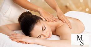 Лечебен масаж на цяло тял