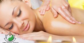 Комбинация от класически, лечебен и спортен масаж на цяло тяло, ръце и ходила, плюс вендузи