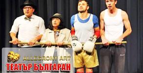 """Смях с пишман крадците на Теди Москов в постановката """"Редки тъпанари"""" - на 29 Август"""