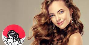 Красива коса! Подстригване и оформяне на дневна прическа или терапия за коса по избор