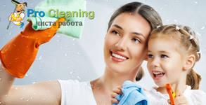 Почистване след ремонт на дом, офис или търговски обект до 100кв.м