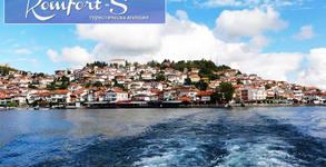 В Македония за 14 Февруари или 8 Март! Посети Охрид, Струга и Скопие с 2 нощувки, закуски и обяд, плюс транспорт