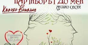 Холистичен център ДНК-Любов