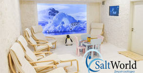 SaltWorld - Солни стаи Пловдив