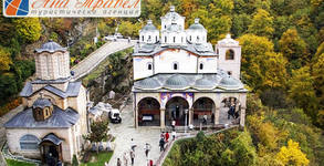 Еднодневна екскурзия до Крива Паланка, Македония, през Март, Юни или Август