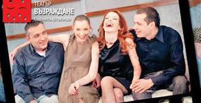 """Порция смях с комедията """"Квартет за двама"""" на 8 Март"""