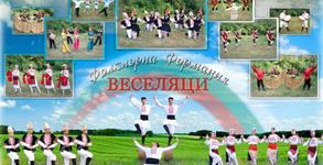8 посещения на народни танци за начинаещи и леко напреднали