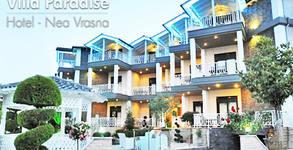 През Септември и Октомври в Гърция! Нощувка за двама, трима или четирима - на 20м от плажа в Неа Врасна