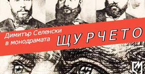 """Моноспектакълът """"Щурчето - убиецът на Ботев?..."""" на Димитър Селенски - на 30 Януари"""