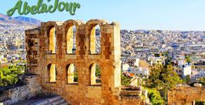 През Май или Юни в Атина! Екскурзия с 3 нощувки със закуски, плюс самолетен транспорт