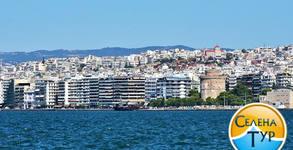 Екскурзия до Паралия Катерини, Метеора и Солун през Октомври! 2 нощувки със закуски и транспорт