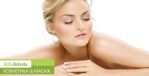 Радиочестотен лифтинг на лице и околоочен контур, плюс пилинг и масаж