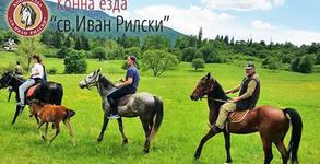 Конна база Св. Иван Рилски