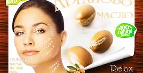 Терапия и масаж на лице със 100% био арганово масло