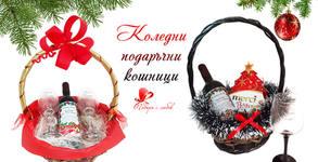 Гравирана поставка с 4 шота и 4 подложки или подаръчна кошница с вино, чаши и сладки изкушения