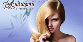 Терапия за увредена коса с арганово масло и оформяне по избор - без или със подстригване