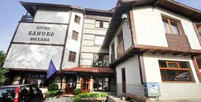 Семеен хотел Банско**