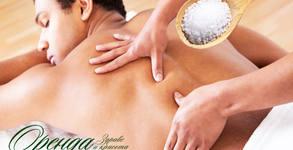 Класически масаж - на гръб или на цяло тяло