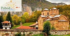 Еднодневна екскурзия до Ниш, Нишка баня и Пирот на 10 Ноември