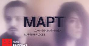 """Спектакълът """"Март"""" с режисьор Ованес Торосян - на 1 Октомври"""