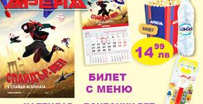 """Ексклузивно в Кино Арена! Прожекция на """"Спайдър-мен: В Спайди-вселената"""" от 14.12 до 14.01, плюс календар, пуканки и бонбони"""