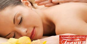 Масаж по избор - лечебен на гръб, шоколадов на цяло тяло или антицелулитен