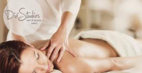Лечебен масаж на гръб и крака или тонизиращ масаж на цяло тяло