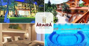 Почивка в Старозагорски минерални бани! 2 или 3 нощувки със закуски и вечери в обновената хотелска част, плюс релакс зона