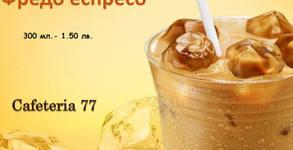 Cafeteria 77