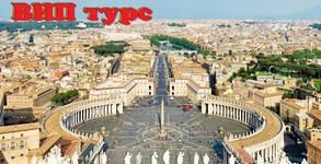 През Януари, Февруари или Март в Рим! 3 нощувки с 2 закуски, плюс самолетен билет