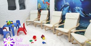 1 или 3 посещения на солна стая за дете или възрастен