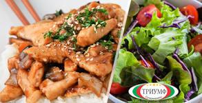 Порция пиле по китайски, плюс салата по избор