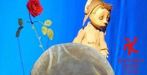 Държавен куклен театър - Пловдив
