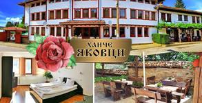 За 8 Март в Еленския Балкан, с творческа работилница! 2 нощувки за двама със закуски, плюс празнична вечеря