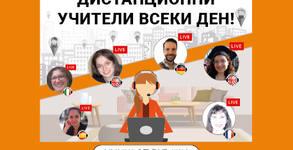Една седмица в Кабината - онлайн езиков курс по избор
