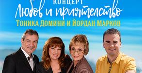 """Концерт-спектакълът на Йордан Марков и Тоника Домини """"Любов и приятелство"""" на 24 Април"""