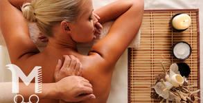 60 минути релакс - SPA терапия на цяло тяло с масаж, пилинг и рефлексотерапия