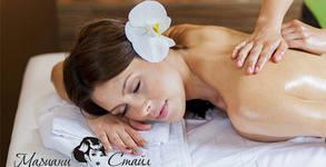 Индийски лечебен масаж на гръб