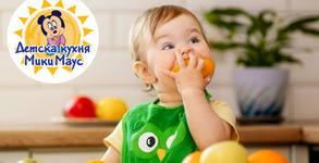 Частна Детска Кухня Мики Маус