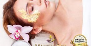 Луксозна подмладяваща терапия за лице с чисто злато
