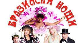 """Премиера на мюзикъла """"Бразилски нощи"""" на 23 Януари"""