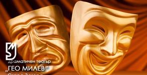 """Драматичен театър """"Гео Милев"""""""