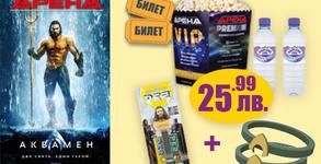 """Кралят се завръща в Кино Арена! Вход за двама за прожекция на """"Аквамен"""" от 28.12 до 17.01, плюс меню и бонус - бонбони и гривни"""